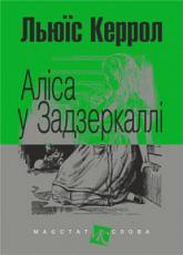 купити: Книга Аліса у Задзеркаллі