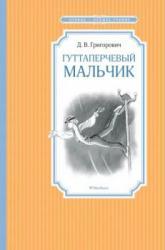 купити: Книга Гуттаперчевый мальчик