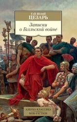 buy: Book Записки о Галльской войне