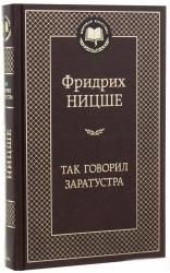 buy: Book Так говорил Заратустра