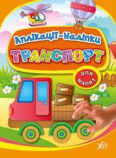 buy: Book Аплікації-наліпки. Транспорт