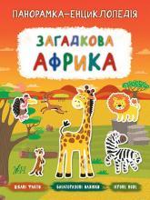 купить: Книга Панорамка-енциклопедія. Загадкова Африка