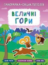 купити: Книга Панорамка-енциклопедія. Величні гори