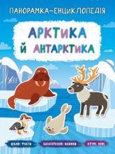 купити: Книга Панорамка-енциклопедія. Арктика й Антарктика