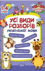 """buy: Book Книжка: """"Початкова школа Усі види розборів української мови"""""""