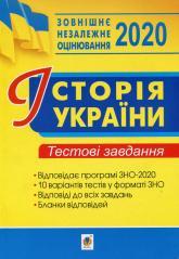 купити: Книга історія України. ЗНО. Тестові завдання. 2020. ЗНО