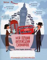 купити: Книга Мій перший англійський словничок 1-4 класи. Синя графічна сітка