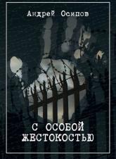 купить: Книга С особой жестокостью