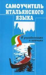 купити: Книга Самоучитель итальянского языка с упражнениями и ключами
