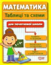 buy: Book Таблиці та схеми для початкової школи Математика