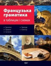 buy: Book Таблиці та схеми Французська граматика в таблицях
