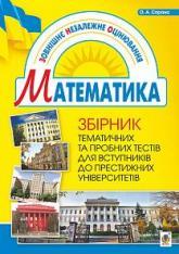 купити: Книга Збірник тематичних та пробних тестів з математики