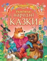 купить: Книга Українські народні казки. Золота колекція