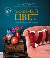 купити: Книга Любимый цвет: Подбор цветовых решений для жизни