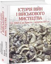 купить: Книга Історія війн і військового мистецтва. Том 1 (бл. 3060 р. до Христа — початок ХVІ ст.)