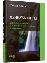 купити: Книга Менеджмент 3.0. Agile-менеджмент. Лідерство та управління командами
