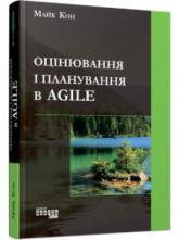 купить: Книга Оцінювання і планування в Agile
