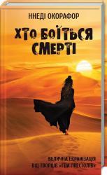 купити: Книга Хто боїться смерті