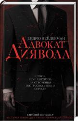 купить: Книга Адвокат диявола