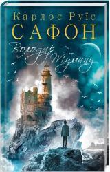 buy: Book Володар Туману
