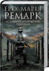 buy: Book На Західному фронті без змін. Повернення