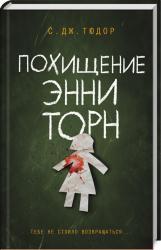 buy: Book Похищение Энни Торн