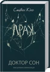 купити: Книга Доктор Сон