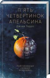 buy: Book П'ять четвертинок апельсина