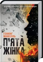 buy: Book П'ята жінка