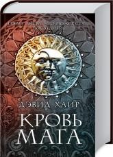 купити: Книга Кровь мага