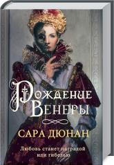 купить: Книга Рождение Венеры