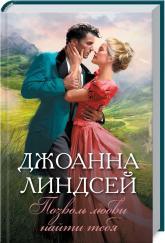 купити: Книга Позволь любви найти тебя