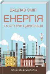 купити: Книга Енергія та історія цивілізації