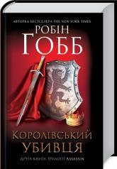 купить: Книга Королівський убивця. Assassin