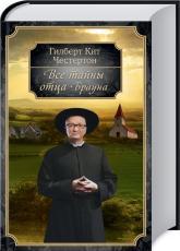купить: Книга Все тайны отца Брауна