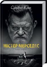 купить: Книга Містер Мерседес