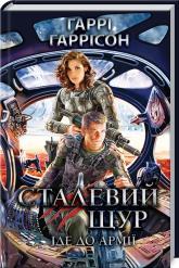 купити: Книга Сталевий Щур іде до армії
