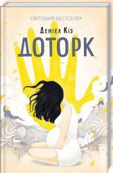 buy: Book Доторк