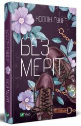 buy: Book Без Меріт