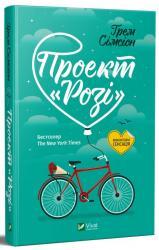 """buy: Book Проект """"Розі"""""""