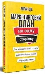 купить: Книга Маркетинговий план на одну сторінку
