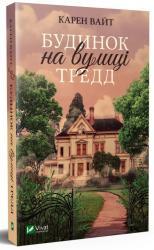 купити: Книга Будинок на вулиці Тредд