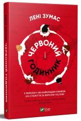 купить: Книга Червоний годинник