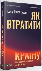 купить: Книга Як втратити країну? Сім кроків від демократії до диктатури