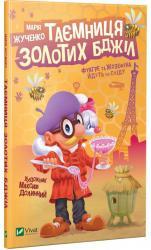 buy: Book Таємниця золотих бджіл