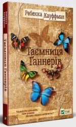 buy: Book Таємниця Ґаннерів