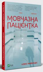 купити: Книга Мовчазна пацієнтка