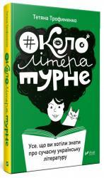 купити: Книга Окололітературне:усе що ви хотіли знати про сучасну українську літературу