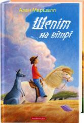 купити: Книга Шепіт на вітрі