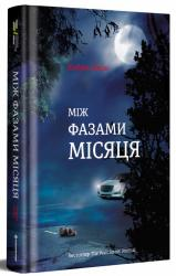 купити: Книга Між фазами місяця
